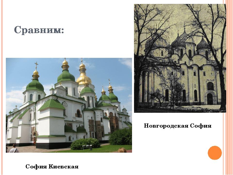 Сравним: София Киевская Новгородская София