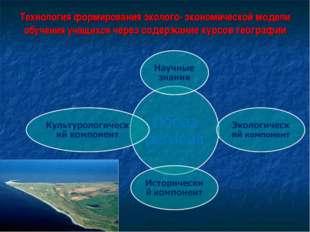 Технология формирования эколого- экономической модели обучения учащихся через