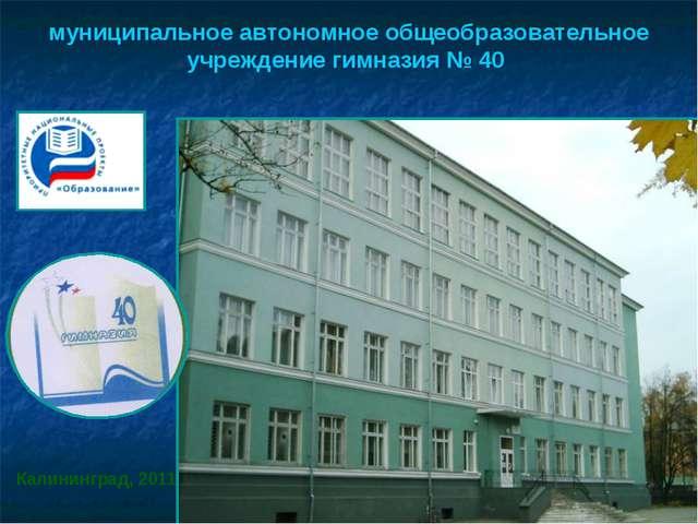 Калининград, 2011 муниципальное автономное общеобразовательное учреждение гим...