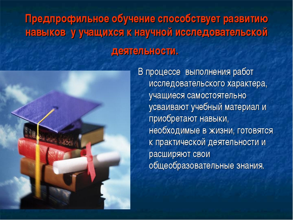 Предпрофильное обучение способствует развитию навыков у учащихся к научной ис...