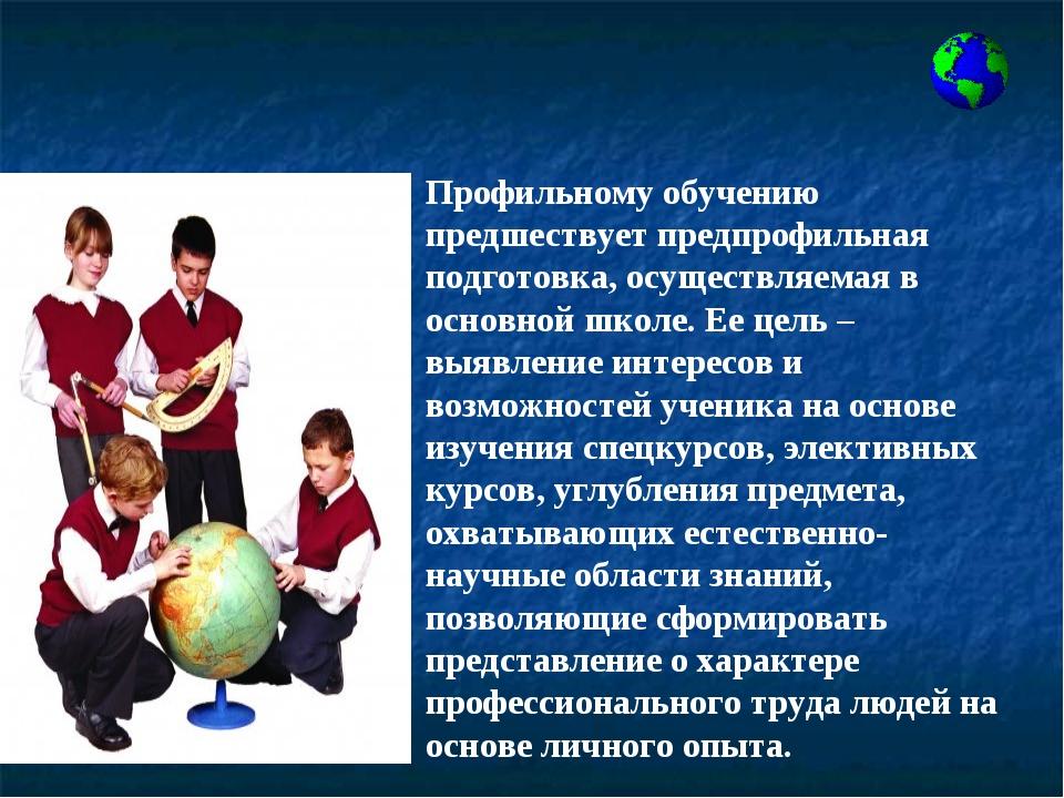 Профильному обучению предшествует предпрофильная подготовка, осуществляемая в...
