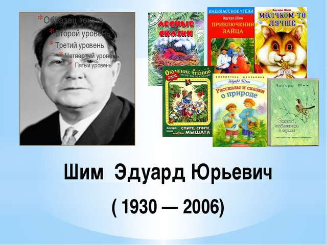 Шим Эдуард Юрьевич ( 1930 — 2006)