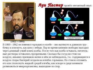 В 1860 - 1862 он изменил горлышко в колбе – оно вытянуто в длинную тру-бочку