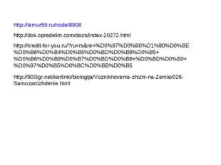 http://lemur59.ru/node/8908 http://dok.opredelim.com/docs/index-20272.html ht