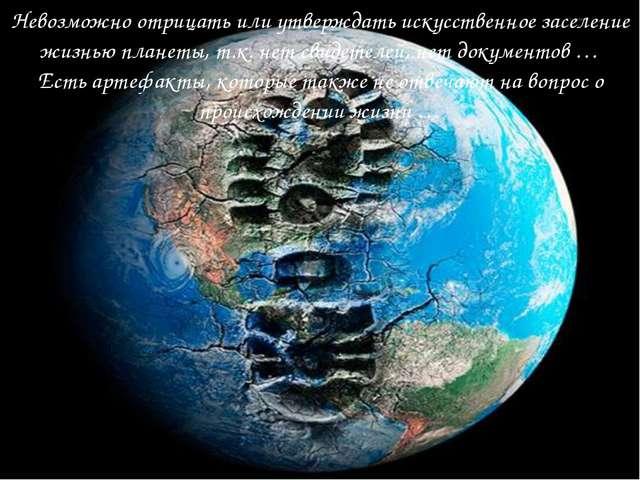 Невозможно отрицать или утверждать искусственное заселение жизнью планеты, т....