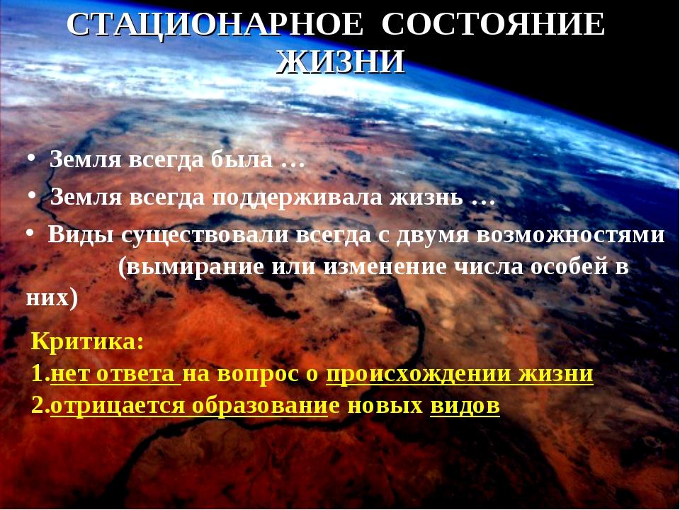 Земля всегда была … Земля всегда поддерживала жизнь … Виды существовали всег...