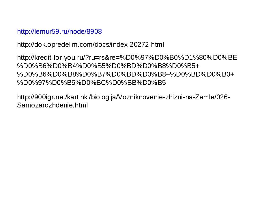 http://lemur59.ru/node/8908 http://dok.opredelim.com/docs/index-20272.html ht...