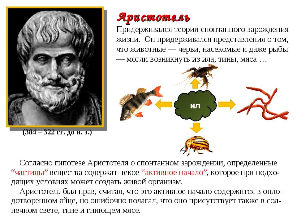 Аристотель Придерживался теории спонтанного зарождения жизни. Он придерживалс...