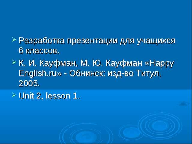 Разработка презентации для учащихся 6 классов. К. И. Кауфман, М. Ю. Кауфман «...