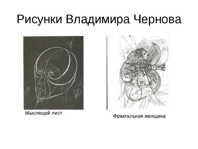 Рисунки Владимира Чернова Мыслящий лист Фрактальная женщина