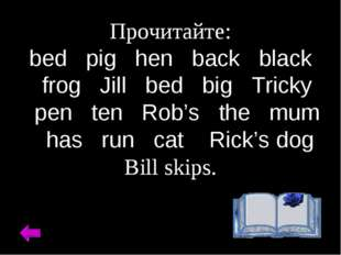 Прочитайте: bed pig hen back black frog Jill bed big Tricky pen ten Rob's the