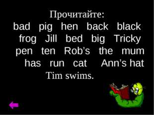 Прочитайте: bad pig hen back black frog Jill bed big Tricky pen ten Rob's the