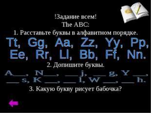 !Задание всем! The ABC: 1. Расставьте буквы в алфавитном порядке. 2. Допишит