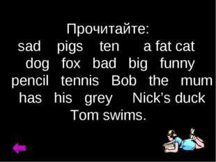 Прочитайте: sad pigs ten a fat cat dog fox bad big funny pencil tennis Bob th