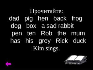Прочитайте: dad pig hen back frog dog box a sad rabbit pen ten Rob the mum ha