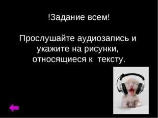 !Задание всем! Прослушайте аудиозапись и укажите на рисунки, относящиеся к те