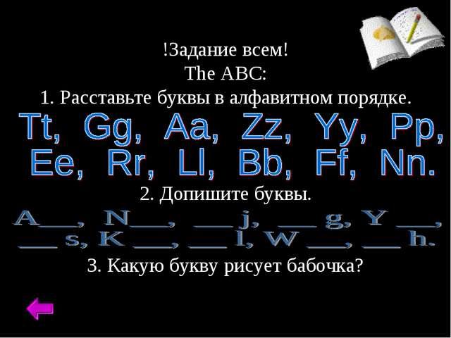 !Задание всем! The ABC: 1. Расставьте буквы в алфавитном порядке. 2. Допишит...