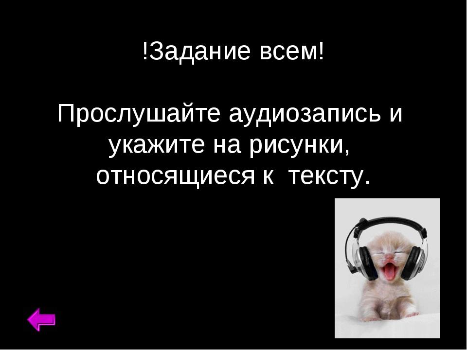 !Задание всем! Прослушайте аудиозапись и укажите на рисунки, относящиеся к те...