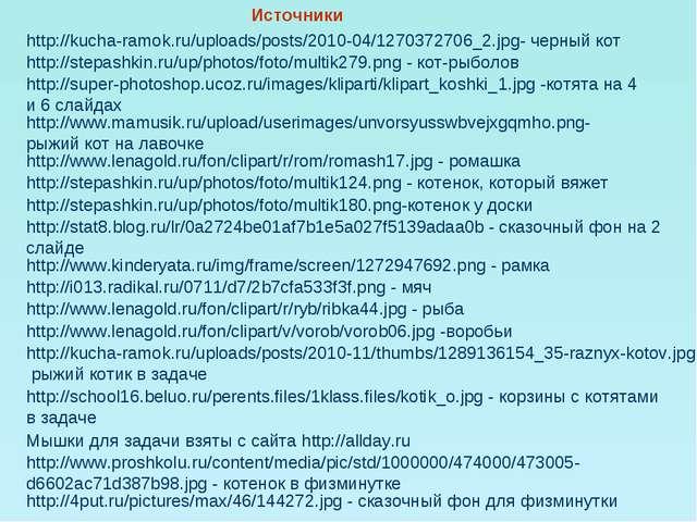 http://stepashkin.ru/up/photos/foto/multik180.png-котенок у доски http://step...