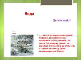 Вода Народні вірування про одухотвореність природних явищ Очищення Цитата пов