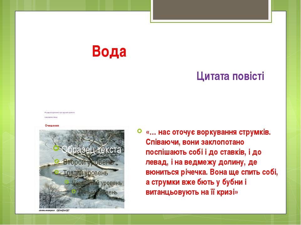 Вода Народні вірування про одухотвореність природних явищ Очищення Цитата пов...