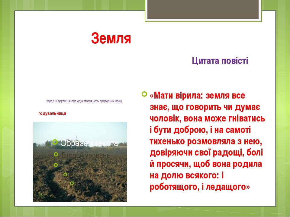 Земля Народні вірування про одухотвореність природних явищ годувальниця Цитат...