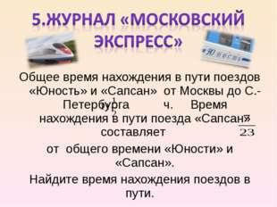 Общее время нахождения в пути поездов «Юность» и «Сапсан» от Москвы до С.- П
