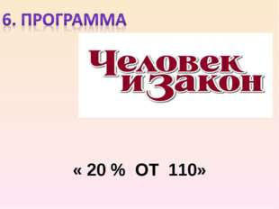 « 20 % ОТ 110»