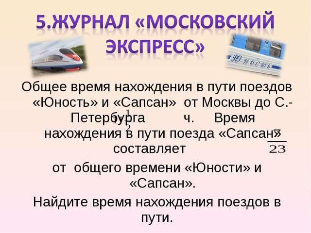 Общее время нахождения в пути поездов «Юность» и «Сапсан» от Москвы до С.- П...