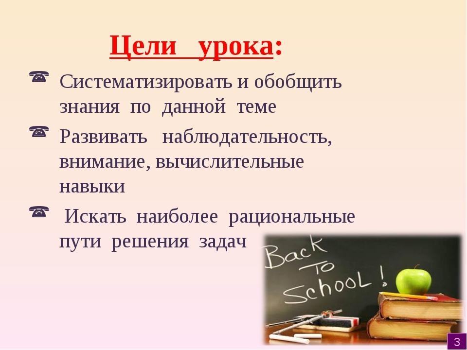 Цели урока: Систематизировать и обобщить знания по данной теме Развивать набл...