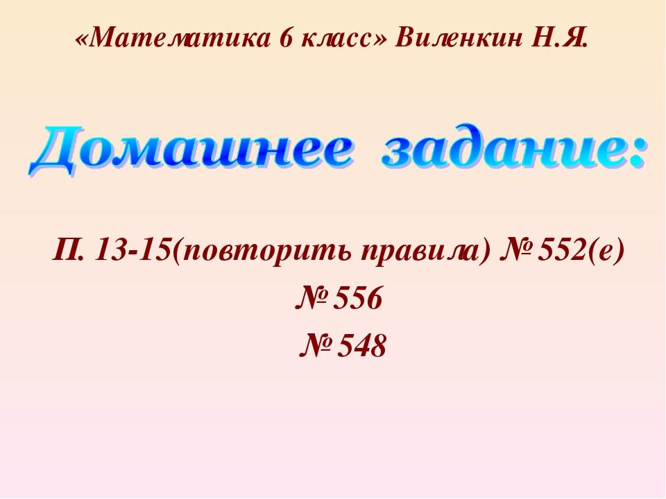 П. 13-15(повторить правила) № 552(е) № 556 № 548 «Математика 6 класс» Виленки...