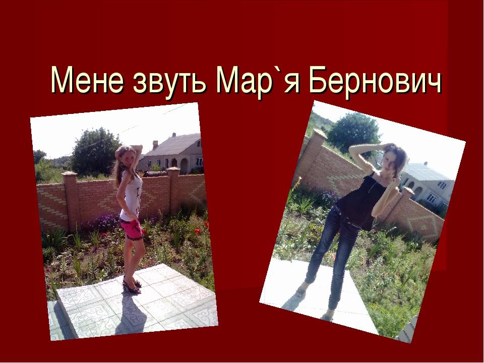 Мене звуть Мар`я Бернович