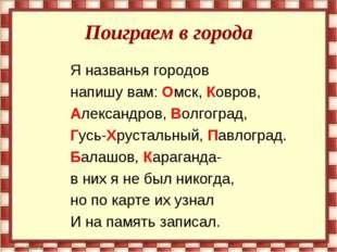 Поиграем в города Я названья городов напишу вам: Омск, Ковров, Александров, В