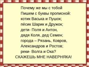 Почему же мы с тобой Пишем с буквы прописной: котик Васька и Пушок; пёсик Ша