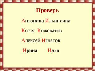 Проверь Антонина Ильинична Костя Кожеватов Алексей Игнатов Ирина Илья