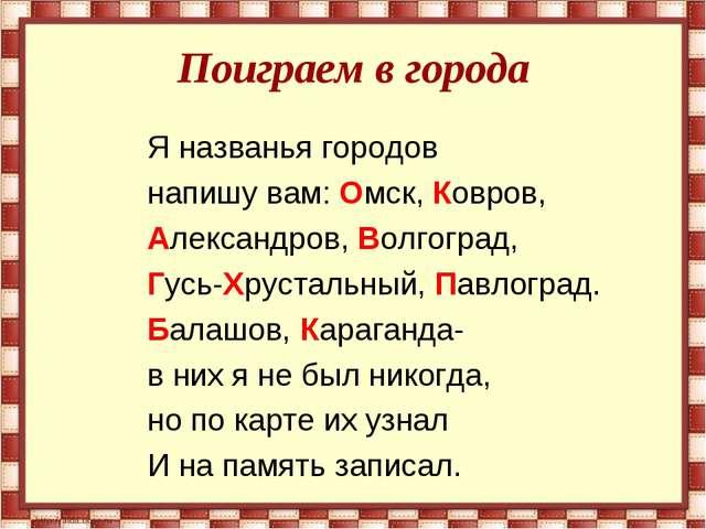 Поиграем в города Я названья городов напишу вам: Омск, Ковров, Александров, В...