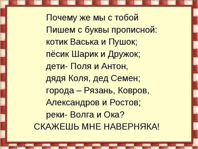 Почему же мы с тобой Пишем с буквы прописной: котик Васька и Пушок; пёсик Ша...