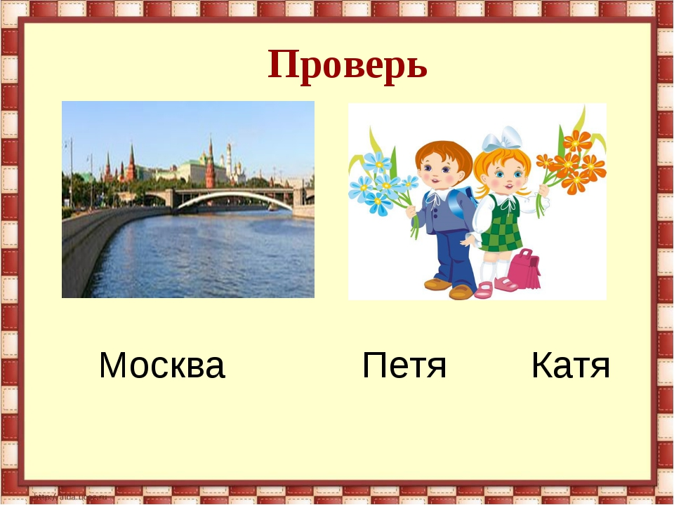 Проверь Москва Петя Катя