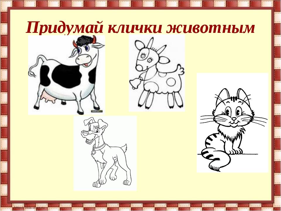 Придумай клички животным