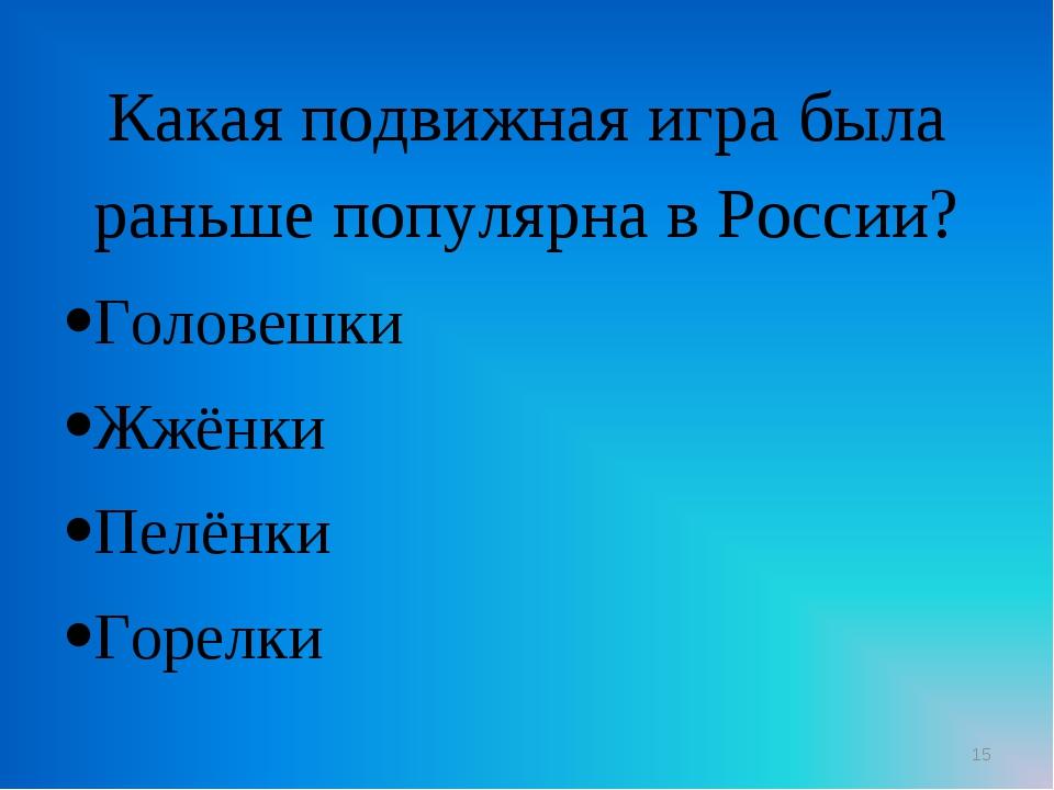 Какая подвижная игра была раньше популярна в России? Головешки Жжёнки Пелёнки...