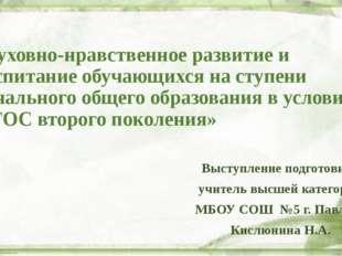 Выступление подготовила учитель высшей категории МБОУ СОШ №5 г. Павлово Кислю