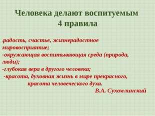 Человека делают воспитуемым 4 правила -радость, счастье, жизнерадостное миров