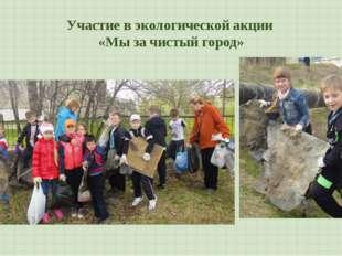Участие в экологической акции «Мы за чистый город»
