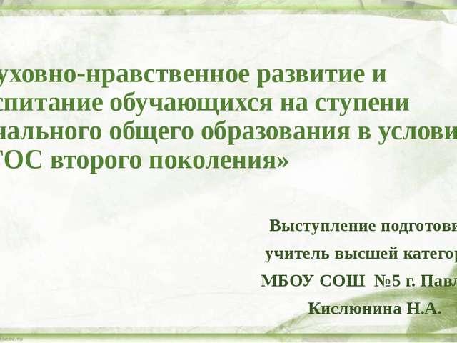 Выступление подготовила учитель высшей категории МБОУ СОШ №5 г. Павлово Кислю...