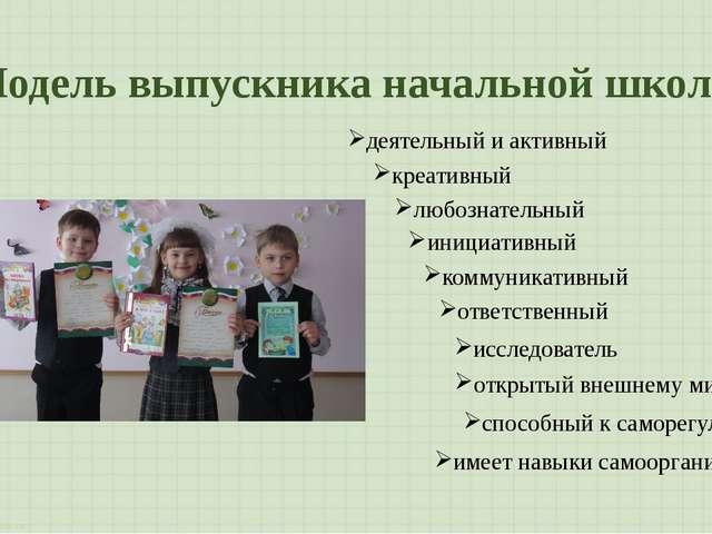 Модель выпускника начальной школы деятельный и активный креативный любознател...