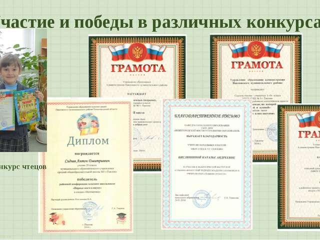 Участие и победы в различных конкурсах Конкурс чтецов