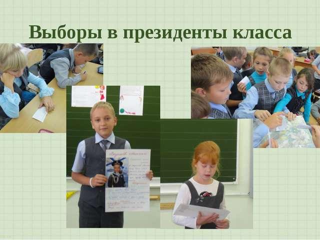 Выборы в президенты класса