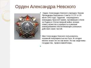 Орден Александра Невского Орден Александра Невского учрежден Указом Президиум