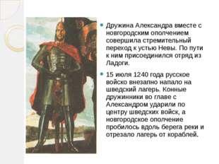 Дружина Александра вместе с новгородским ополчением совершила стремительный