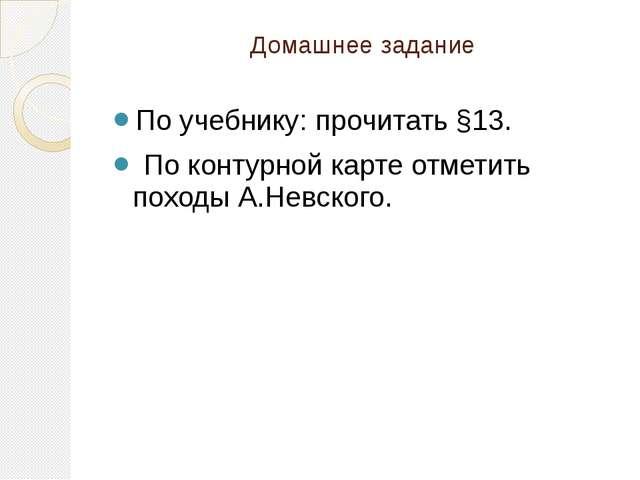 Домашнее задание По учебнику: прочитать §13. По контурной карте отметить похо...